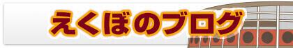 えくぼのブログ