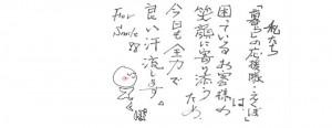 「えくぼ」トップページ(社内張り紙)