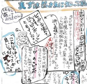 えくぼ通信創刊号(拡大)