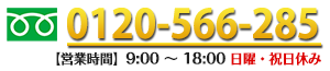 0120-566-285