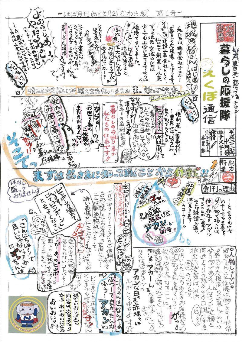 えくぼ通信創刊号(表)