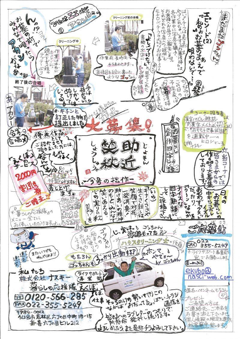 えくぼ通信創刊号(裏)