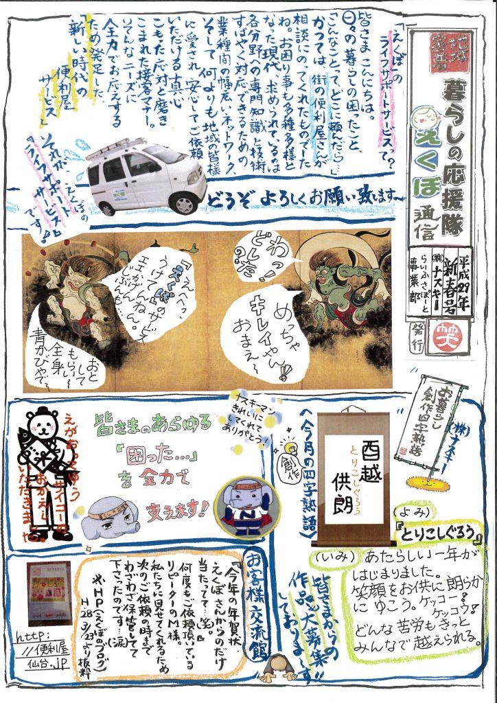 H29.1.19えくぼ通信