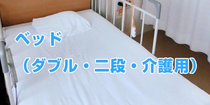 ベッド(ダブル・二段・介護用)