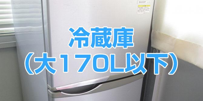 冷蔵庫(大170L以下)