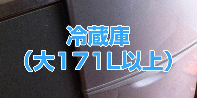 冷蔵庫(大171L以上)