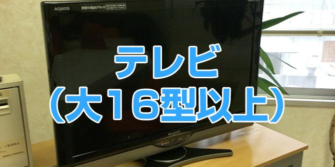 テレビ(大16型以上)