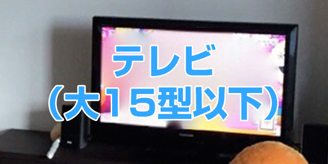 テレビ(大15型以下)