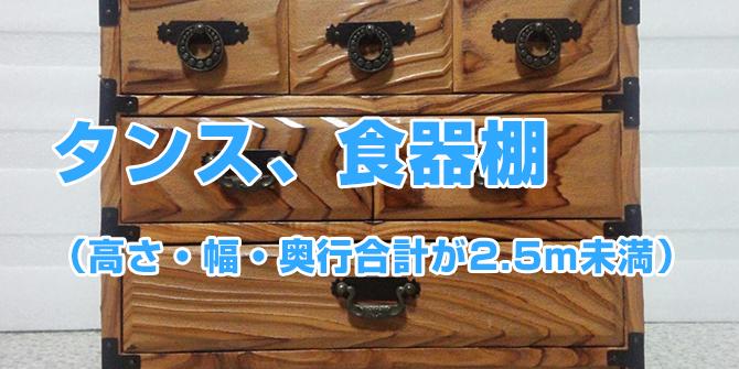 タンス、食器棚(高さ・幅・奥行合計が2.5m未満)