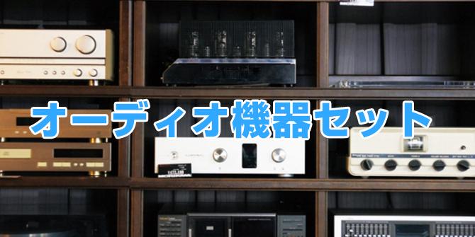 オーディオ機器セット