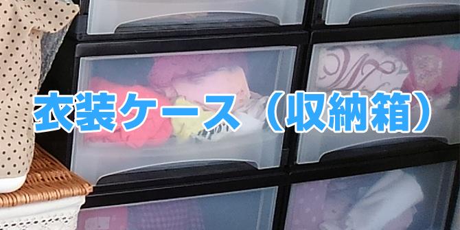 衣装ケース(収納箱)