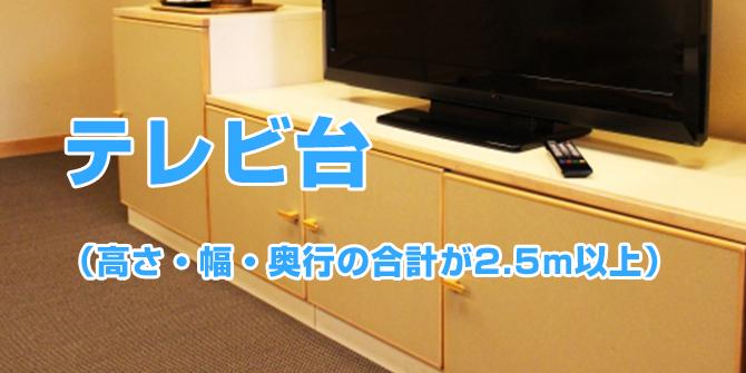 テレビ台(高さ・幅・奥行の合計が2.5m以上)