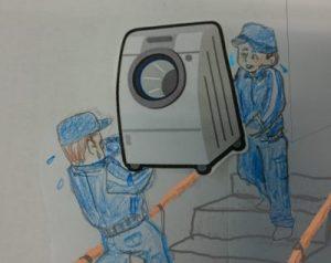 洗濯機の運搬