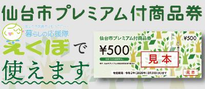 仙台市プレミアム付商品券が使えます